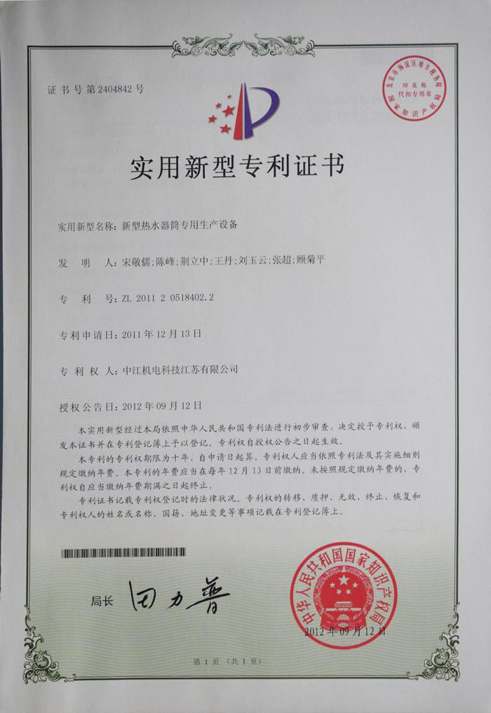 新型热水器筒专用生产设备实用新型专利证书