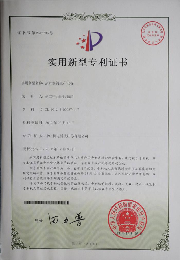 热水器生产设备实用新型专利证书