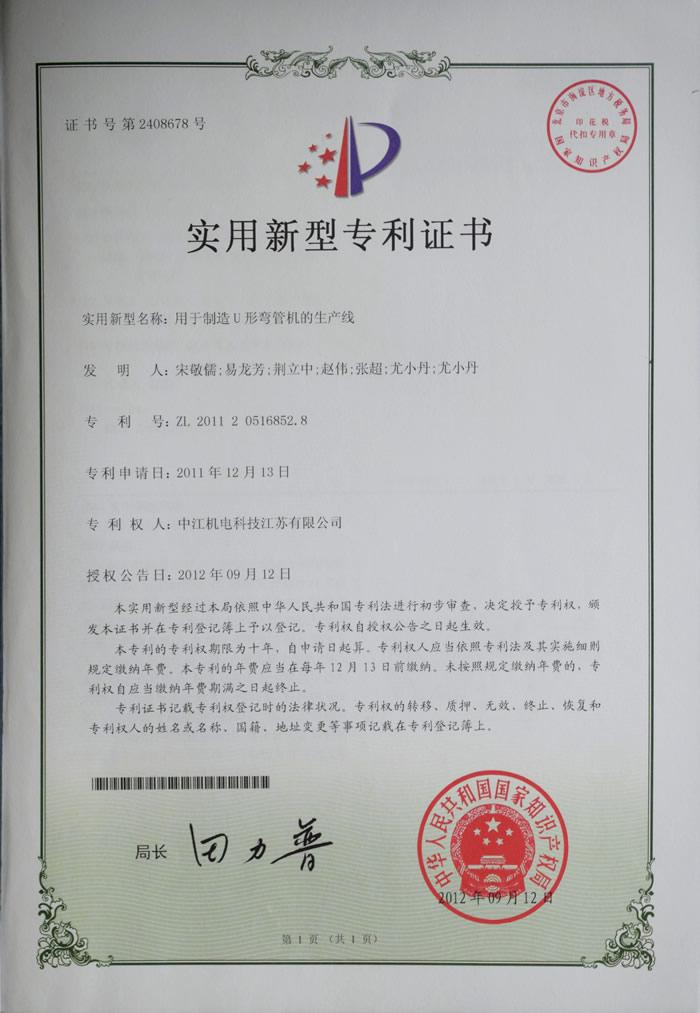 用于制造U型弯管机的生产线实用新型专利证书