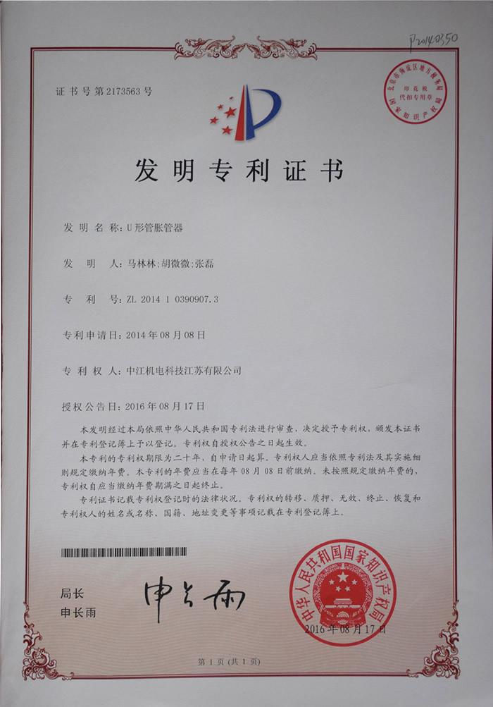 U型管胀管器发明专利证书