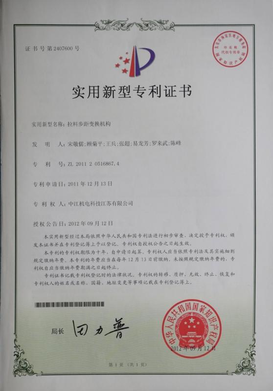 拉料步距变换机构实用新型专利证书