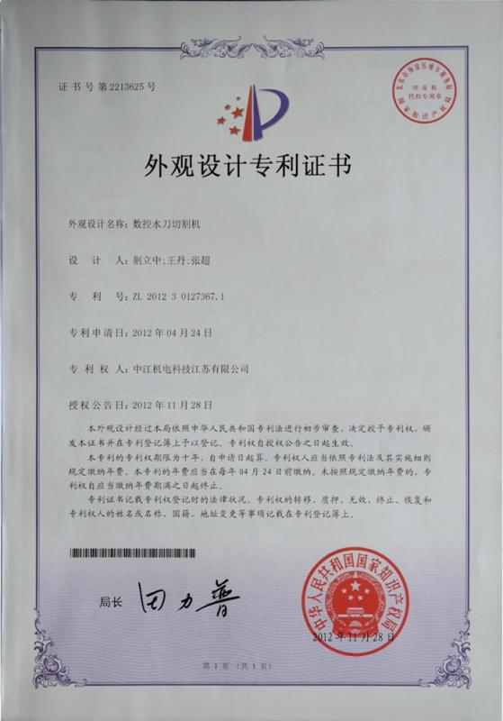 数控水刀切割机外观设计专利证书